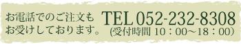 電話番号052-232-8308